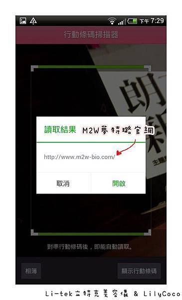 M2W夢特璐QR Code