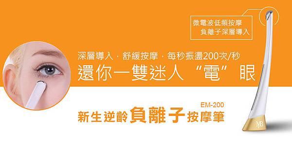 EM-200_1_01