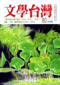 《文學台灣》80