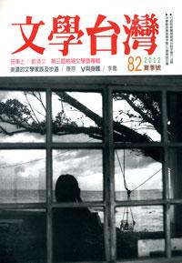 文學台灣82