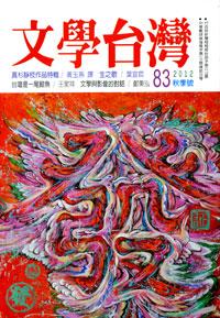 文學台灣83