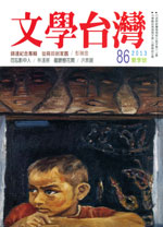 cov文學台灣86