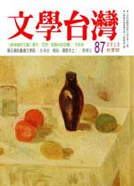 cov文學台灣87