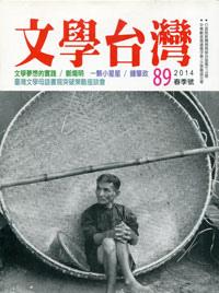 cov_文學台灣_089