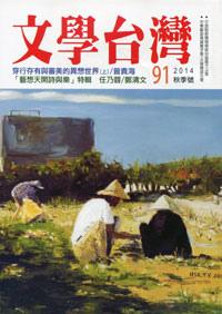 cov_文學台灣_091