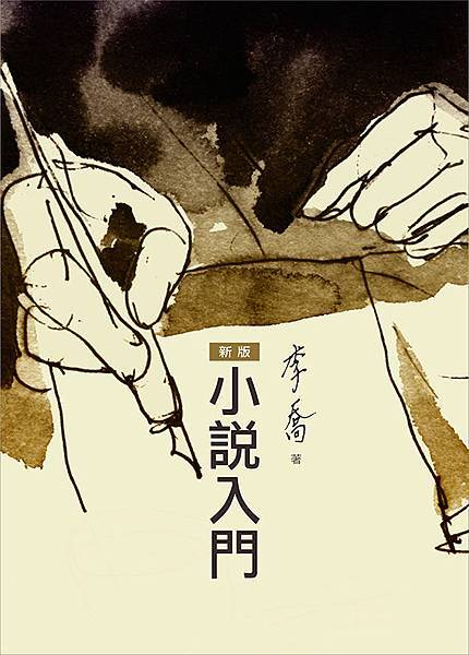 193_小說入門.jpg