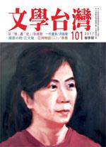 cov_文學台灣_101.jpg