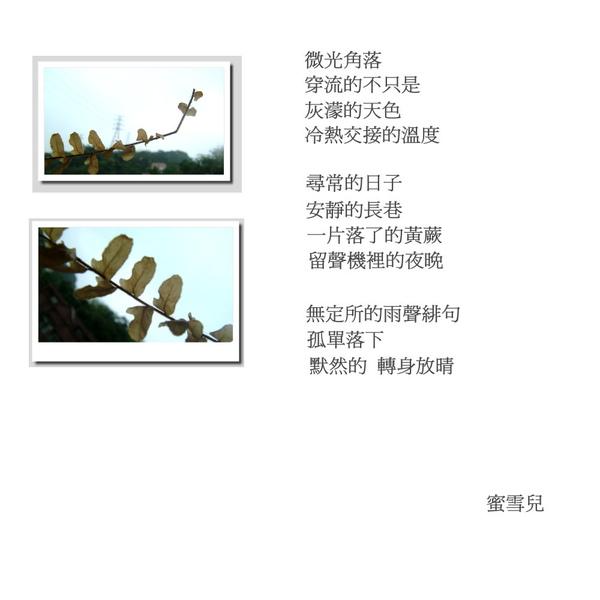 微光角落 - 1.jpg