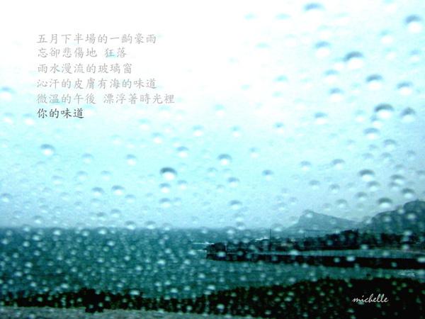 雨的味道.jpg