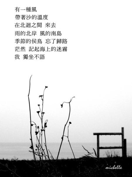 風的溫度.jpg