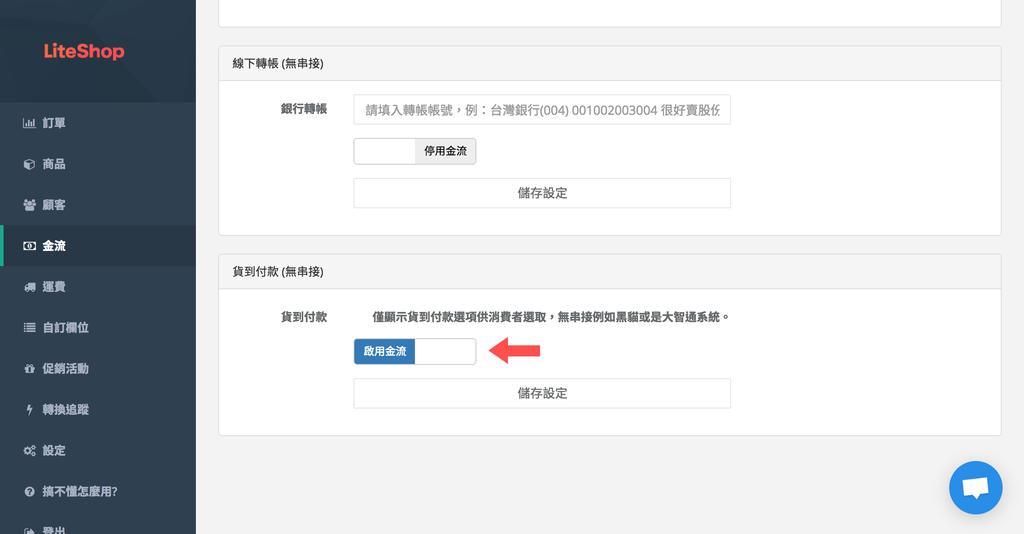 [常見問題] 如何在 LiteShop 使用超商取貨付款