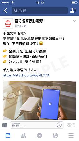 [教學] 如何在 Facebook 粉絲專頁加入購物車 (直購連結)