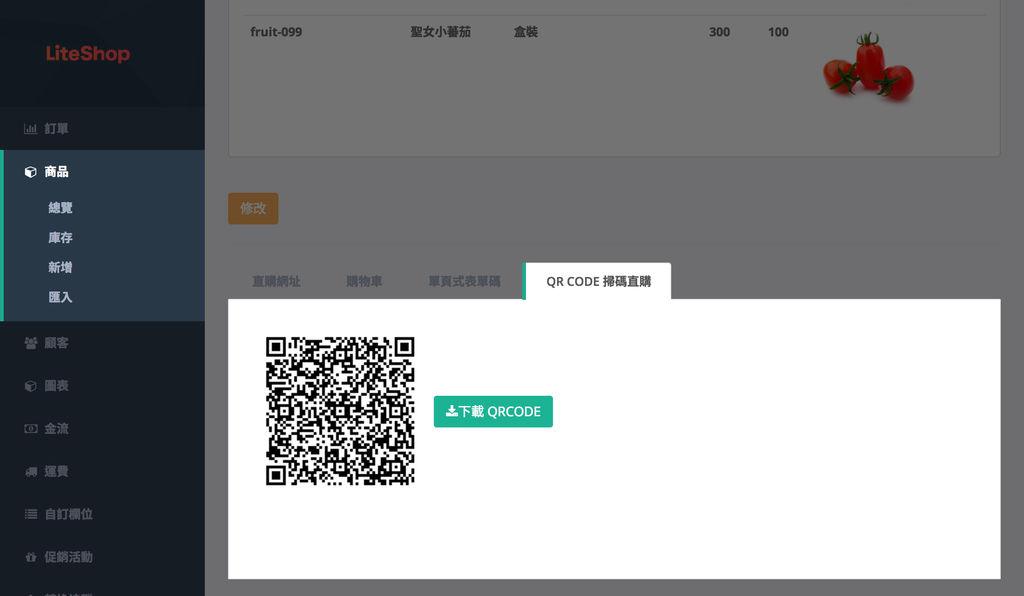 [教學] 如何讓顧客透過 QR Code 掃碼購物