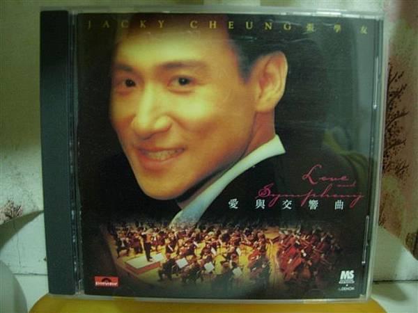 1996「愛與交響曲」(粵語)