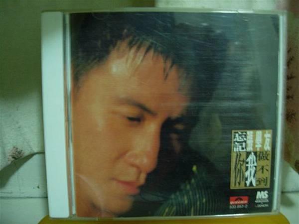 1996「忘記你我做不到」(國語)