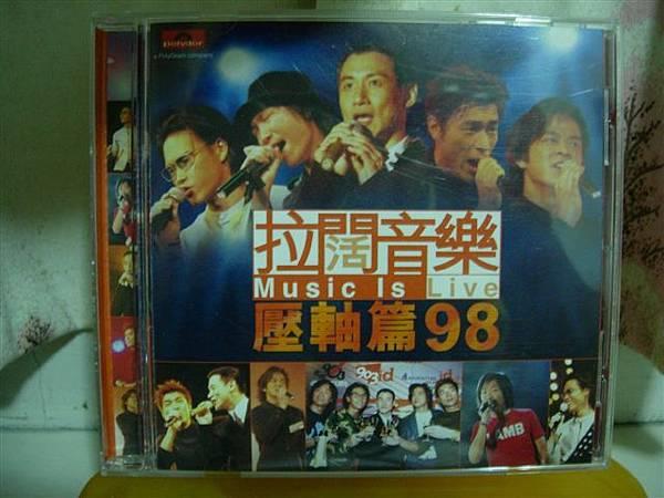 1998「拉闊音樂壓軸篇98」(粵語)