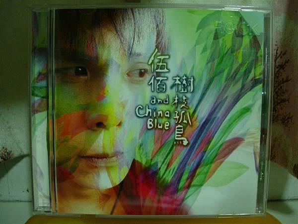 1998伍佰「樹枝孤鳥」(台語)