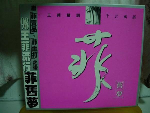 1998王菲「菲舊夢」(國語)