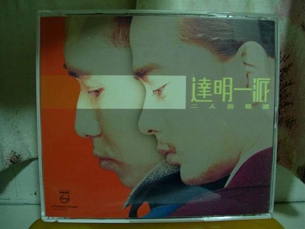 1998達明一派「二人前精選」(粵語)
