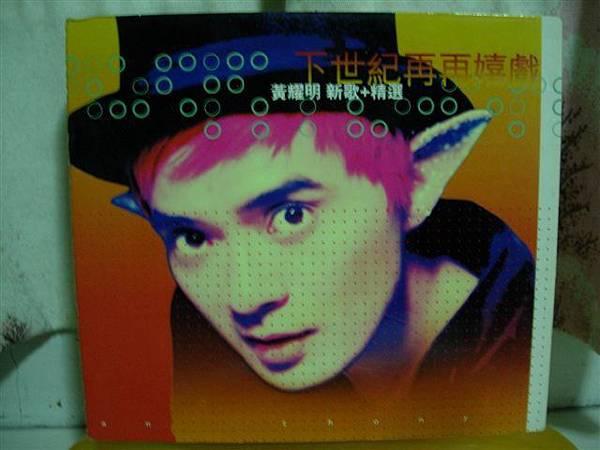 1999黃耀明「下世紀再再嬉戲  新歌+精選」(粵語)