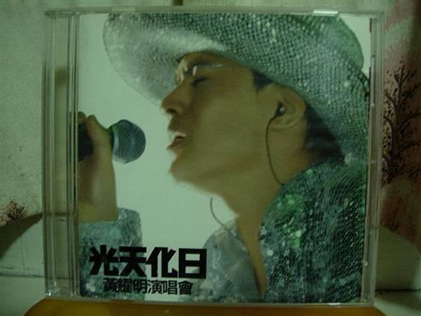2000黃耀明「光天化日演唱會」(粵語)