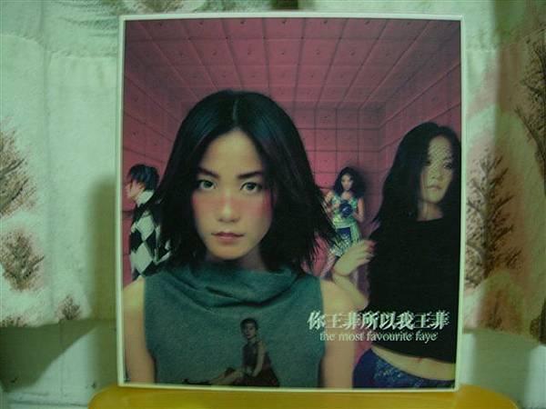 2002王菲「你王菲不如我王菲」(國語)