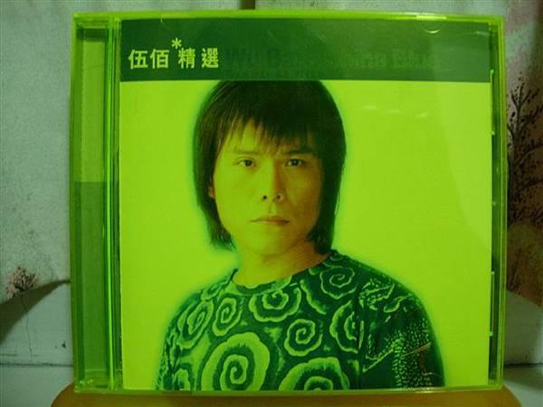 2002伍佰「精選」(國語)