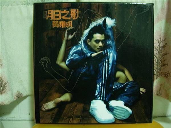2004黃耀明「明日之歌」(粵語)