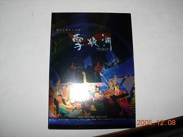 2005「雪狼湖100場限量珍藏紀念版」(國)