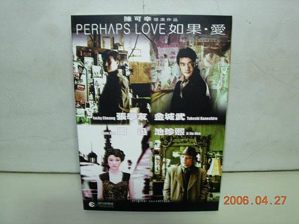 2005「如果‧愛電影原聲大碟」(國)