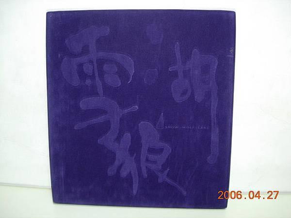 2005張學友「雪狼湖藍帶精裝版」(國)