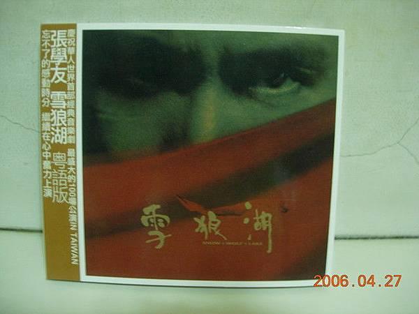 2005張學友「雪狼湖」重出粵語版