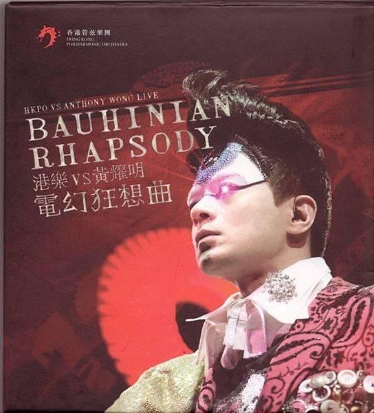 2006黃耀明「電幻狂想曲」(粵)