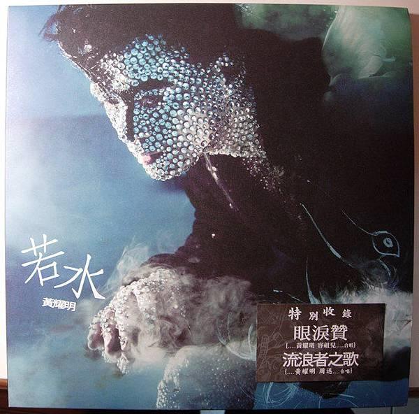 2006黃耀明「若水」(粵)
