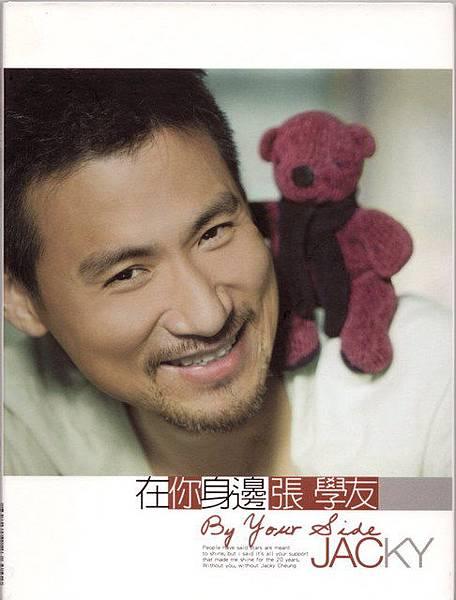 2007張學友「在你身邊」(國)