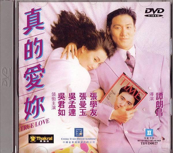 1992電影-真的愛你DVD