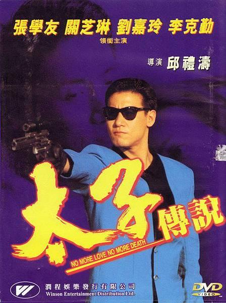 1993年電影-太子傳說DVD