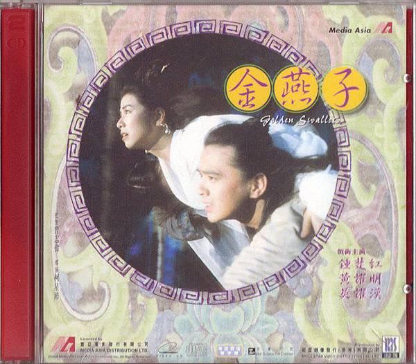 1993電影-金燕子VCD(1998年出版品)