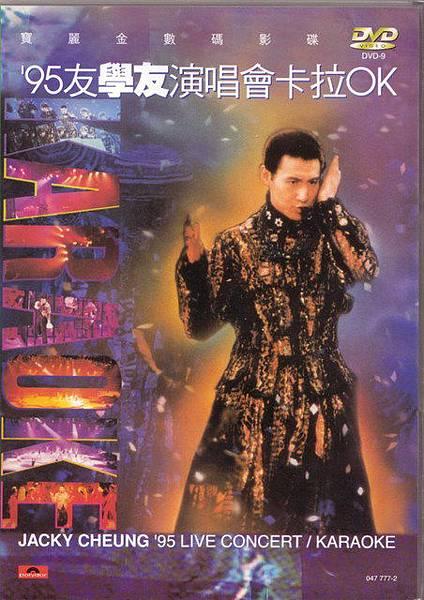 1997張學友-(1995)'95友學友演唱會DVD