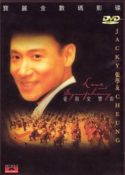 1998張學友-(1996)愛與交響曲(演唱會)DVD