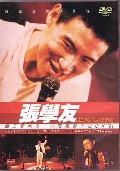2000張學友-(1991)每天愛你多一些演唱會DVD