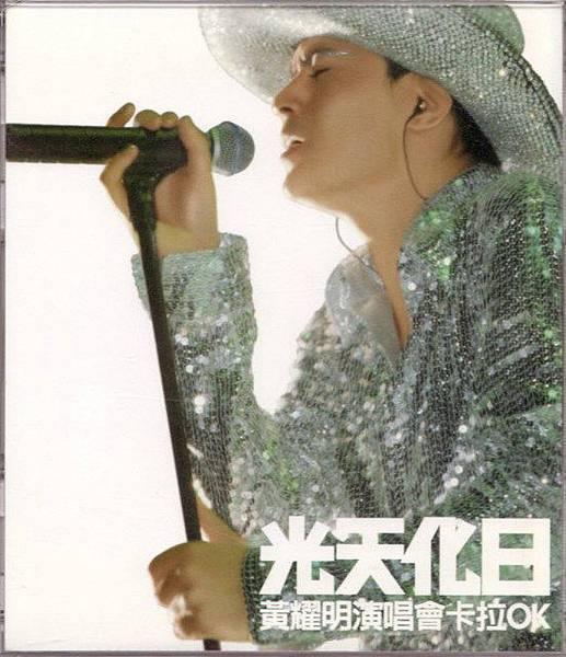 2000黃耀明-光天化日演唱會VCD