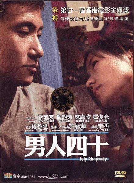 2001電影-男人四十DVD