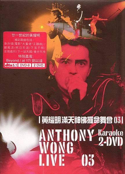 2004黃耀明-(2003)滿天神佛攞命舞會DVD