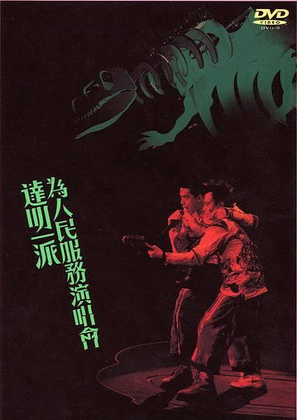 2005達明一派-為人民服務演唱會DVD