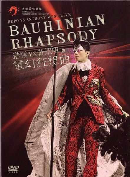 2006黃耀明-電幻狂想曲(演唱會)DVD
