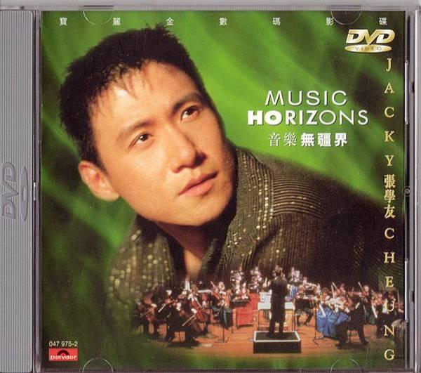 1998張學友-(1996)音樂無疆界(演唱會)DVD