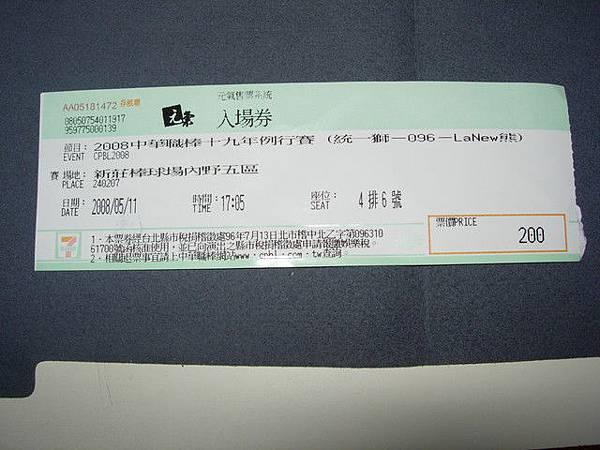 7-11超商ibon印製的門票