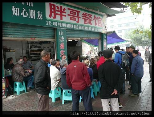 20101108_115245_ChongQingFengDu.JPG