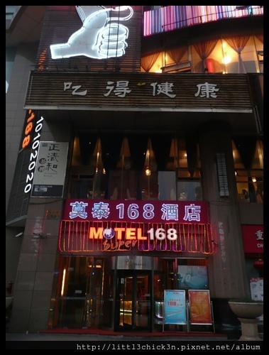 20101108_180843_ChongQing.JPG